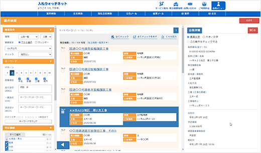 県 情報 徳島 入札 徳島県の入札情報(電力売却)一覧|新電力ネット